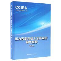 压力容器焊接工艺评定的指导制作(第2版) 中国化工装备协会 编 9787502643577