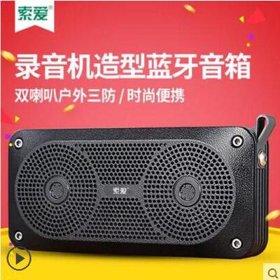 【支持礼品卡】索爱 X6无线蓝牙音箱4.0 手机低音炮 便携迷你户外免提电话音响 录音机造型 时尚便携 双喇叭立体音