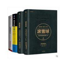 巴菲特之道+滚雪球(上下)+巴菲特传(套装共4册)