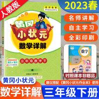 黄冈小状元数学详解三年级下册数学人教版