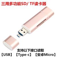 三星S8手机读卡器s7s6e+读取TF卡SD卡USB3.0接口多功能读卡器 USB3.0