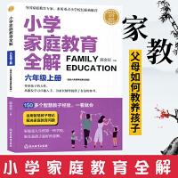 正版现货 小学家庭教育全解 六6年级上册 150多智慧教子经验 教子理论 家庭教育 培养孩子兴趣健康
