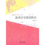 9787548021537 谁来分享我的快乐(微型小说超人气读本) 江西美术出版社