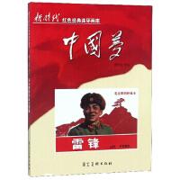 新时代红色经典连环画库中国梦:*的好战士雷锋(单色) 费声福等 绘 9787531085966