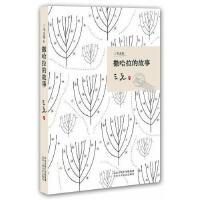 撒哈拉的故事三毛 著北京十月文�出版社9787530209653【正版�F�】