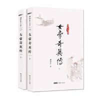 梁羽生作品集(朗声名家插画版)_女帝奇英传(16_17)(全二册)