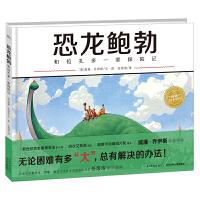 海豚绘本花园:恐龙鲍勃和拉扎多一家探险记(精)