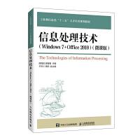 信息处理技术(Windows 7+Office 2010)(微课版)