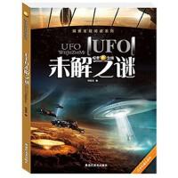 正版 UFO未解之谜 探索发现阅读系列  青少年版 彩图版 7-8-9-10-12岁UFO大百科全书 中小学四五六年级课外书