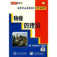 物业管理员 国家职业资格培训系列教学片 2VCD