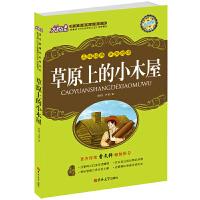 大悦读升级版 草原上的小木屋(大悦读)系列