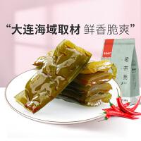 良品铺子休闲小零食香辣味裙带菜160g*2袋