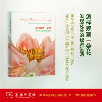 怎样观察一朵花:发现花朵的秘密生活 【美】特里・邓恩・切斯 著,罗伯特・卢埃林 摄影 商务印书馆
