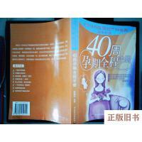 【二手旧书8成新】40周孕期全程手册