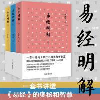 易经明解(上中下三册套装)一套书讲透易经奥秘和智慧 哲学知识 际易学联合会给大家的易经入门课书