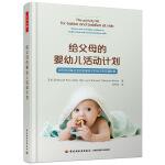 万千心理・给父母的婴幼儿活动计划:如何利用每日活动发展孩子的社交和沟通技能