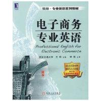【旧书二手书8成新】电子商务专业英语 王晔 机械工业出版社 9787111275725