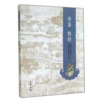 冰鉴挺经/中华人生智慧经典