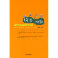 【二手书8成新】读者幽默 海笑 中国民航出版社