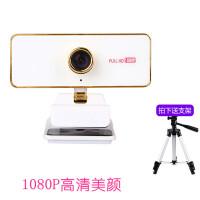 1080P台式电脑摄像头带麦克风高清YY直播抖音主播usb免驱720P +大支架【美颜版】