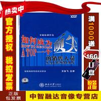 正版包票 如何成为尖的销售人员 方永飞(5VCD+手册)销售技巧与能力视频讲座光盘碟片