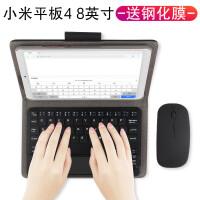 小米平板4保护套8英寸蓝牙键盘保护套小米平板4 Plus 10英寸10.1无线键盘套Mi 8英寸 爵士黑【蓝牙键盘+保