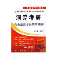 2010年洞穿考研硕士研究生英语入学考试历年实考试题解析(附小光盘)