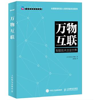 万物互联 畅销科技图书作者力作,一本书读懂物联网和智能技术改变世界