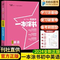 一本涂书初中英语 七八九年级通用2022版