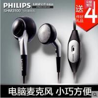 【支持礼品卡】Philips/飞利浦 SHM3100U 笔记本耳麦 台式电脑耳机 带麦克风耳塞