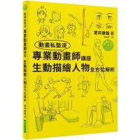预售专业动画师讲座 生动描绘人物全方位解析(附DVD):只花了三年就考进吉卜力工作室的男人!连新海城也大赞本书! 进口台