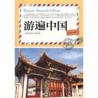 【二手书8成新】游遍中国 《国家地理系列》编委会 蓝天出版社