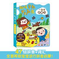趣味早教发声书有趣的aoe 拼音启蒙有声读物宝宝点读发声书有声书幼儿早教婴儿0-1-2-3岁认知益智音乐玩具书儿童立体