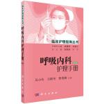 [二手旧书9成新] 呼吸内科护理手册(第2版) 吴小玲,万群芳,黎贵湘 9787030456373 科学出版社