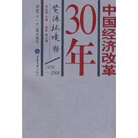 中国经济改革30年:资源环境卷