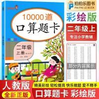 10000道口算题卡二年级上 人教版数学上册口算练习册
