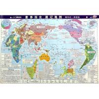 世界历史速记地图(1:88000000撕不烂课桌版) 张健