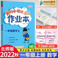 黄冈小状元作业本一年级上册数学 北师大版 2020秋