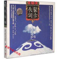 俏佳人唱片 蒙古长调枣骝马 DSD 1CD