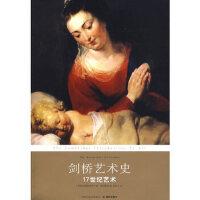 【二手旧书9成新】剑桥艺术史:17世纪艺术 (英)梅因斯通(Mainstone,M&R.),钱乘旦译林出版社 9787