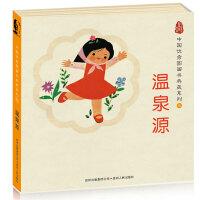 中国优秀图画书典藏系列5:温泉源(全五册)