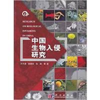 中国生物入侵研究/万方浩