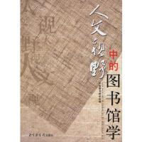 【正版二手书9成新左右】人文视野中的图书馆学 中国图书馆学会 国家图书馆出版社