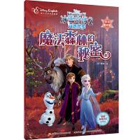 附赠音频迪士尼冰雪奇缘2大电影双语故事书魔法森林的秘密图画书女孩喜欢的爱莎公主绘本故事老师推荐幼儿英语启蒙书籍1-2-