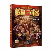 校园三剑客9・怪兽博士岛(经典版)