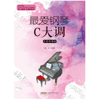 最爱钢琴C大调 浪漫情调篇