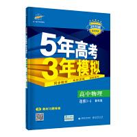 曲一线 高中物理 选修3-4 鲁科版 2020版高中同步 5年高考3年模拟 五三