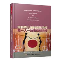 给特殊儿童的音乐治疗和一人一故事戏剧治疗 万千 9787518425587 中国轻工业出版社 [美]乔・萨拉斯(JoSa