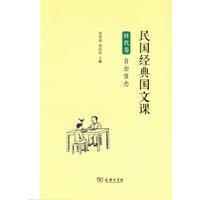 民国经典国文课 时代卷:自由信念 商务印书馆