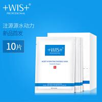 WIS水润面膜10片补水保湿玻尿酸清洁收缩毛孔控油亮肤男女士学生贴